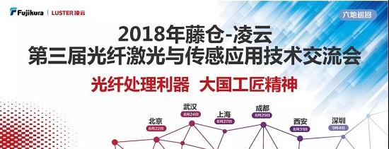 第三届藤仓&凌云光纤激光与传感应用技术交流会邀您参加