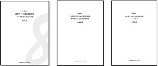 衡东光通讯CIOE 2018与您相约 重磅推出三本光通信技术白皮书
