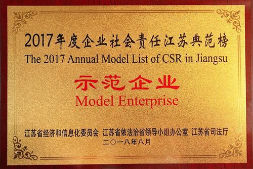 通鼎互联荣膺2017年度企业社会责任江苏典范榜•示范企业