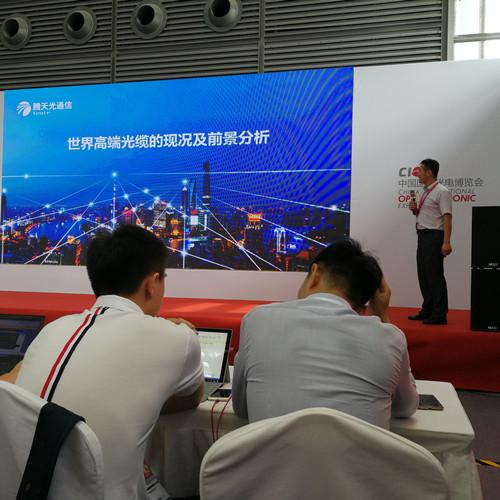 腾天光通信受邀在CIOE论坛演讲 博得认同与称赞