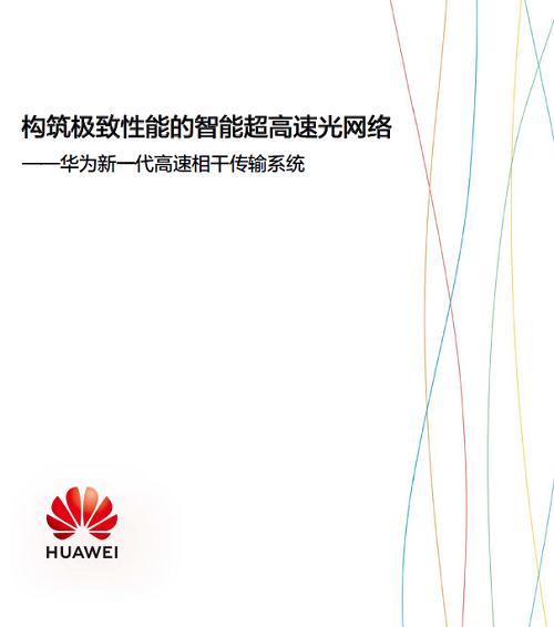 华为发布600G超高速光网络解决方案 实现业界最高单纤容量
