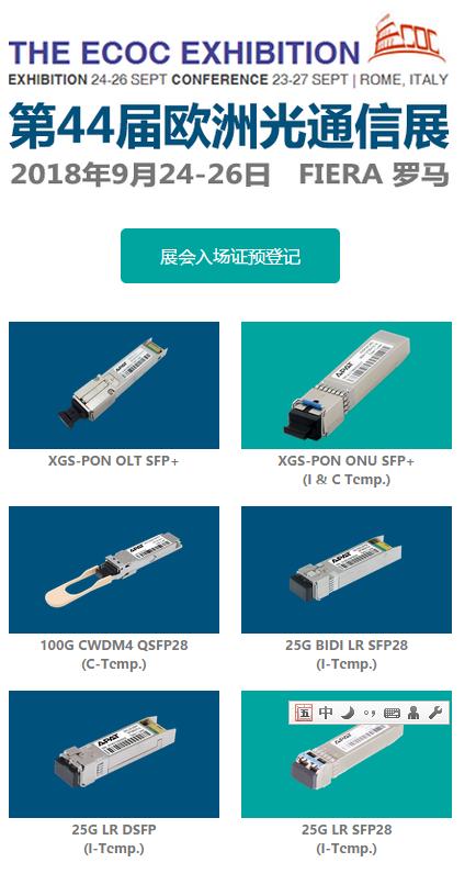 亚派光电携工业温度的XGS-PON/100G CWDM4/25G光模块出席ECOC2018