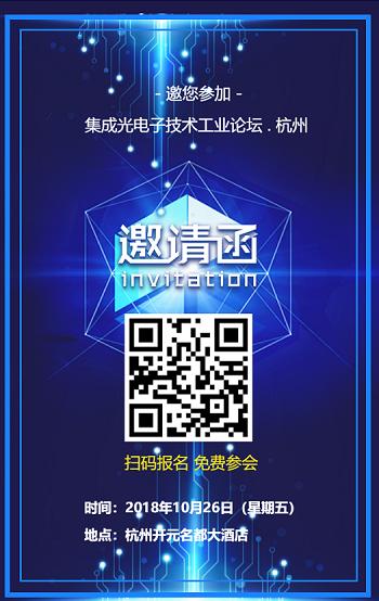【10月26日IOE杭州】集成光电子技术工业论坛-ACP同期论坛