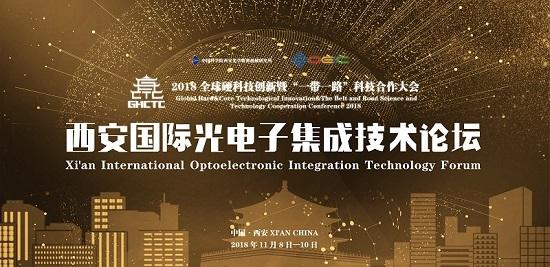 2018西安国际光电子集成技术论坛亮点纷呈