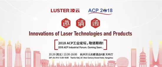 【重磅预告】2018 ACP工业论坛  首度揭秘