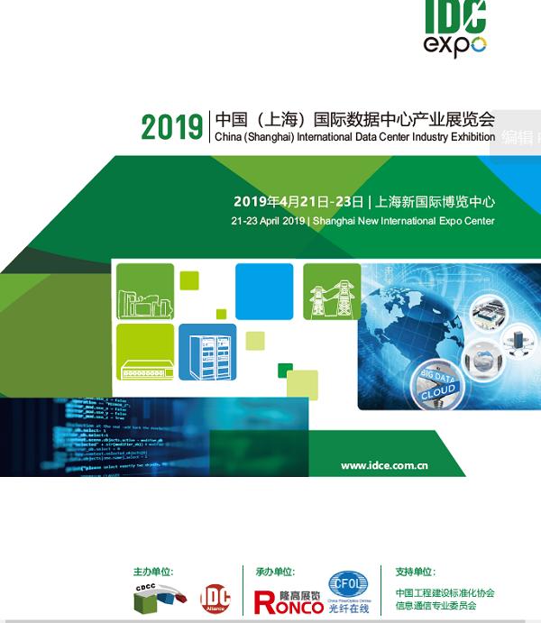 2019中国(上海)国际数据中心产业展览会4月开幕  招展正式启动
