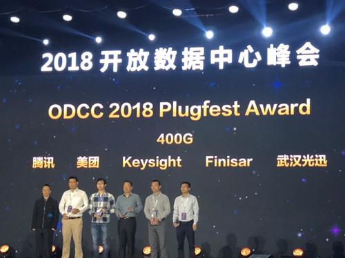 光迅科技喜获ODCC多项奖