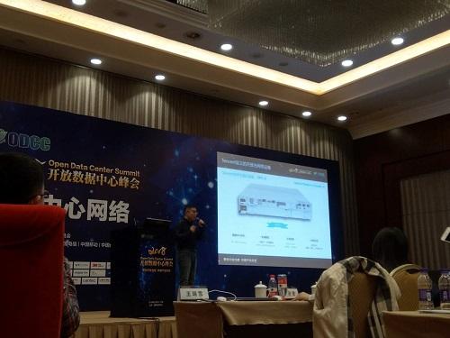 2018ODCC峰会:腾讯OPC-4会是真正的开放式光设备吗?