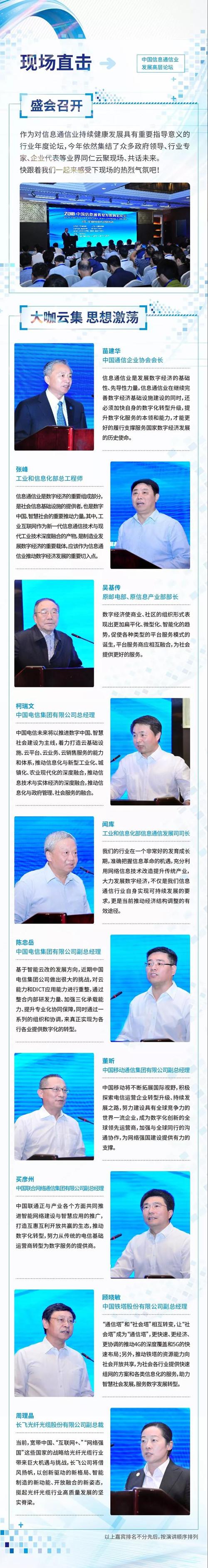 长飞公司受邀参加中国信息通信业发展高层论坛
