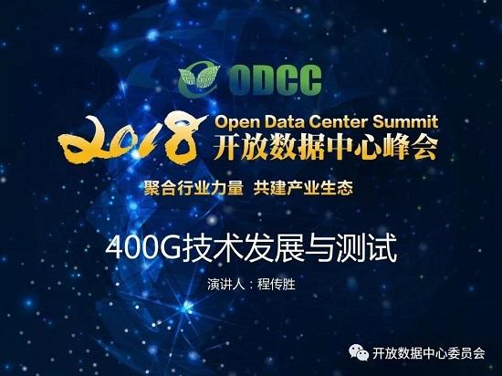 腾讯程传胜《400G技术发展与测试》(开放数据中心峰会精彩分享)