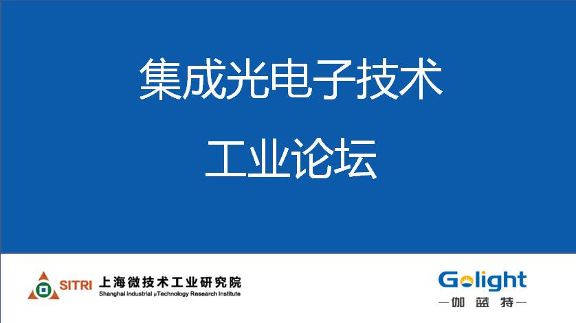 【IOE杭州】集成光电子技术工业论坛圆满举行