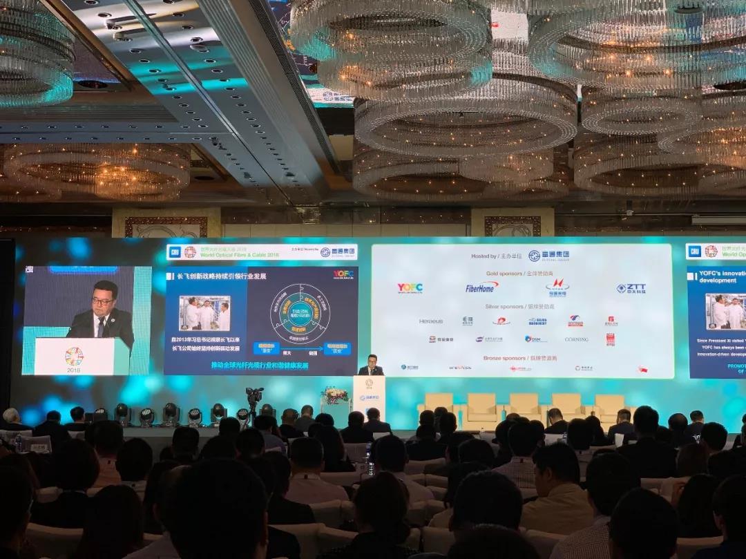 CRU2018:长飞与业界同仁共话全球光纤互联新未来
