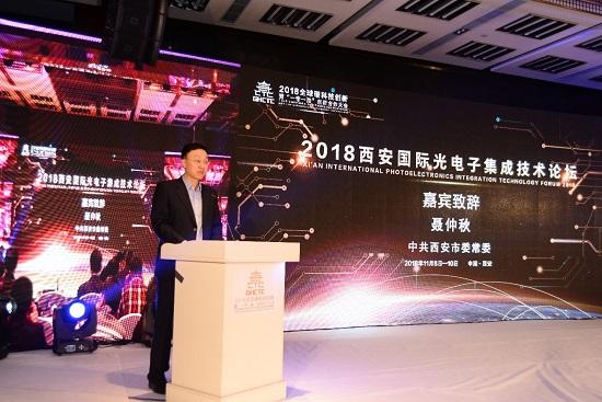 聚焦5G与数据中心的应用 2018西安国际光电子集成技术论坛圆满举办