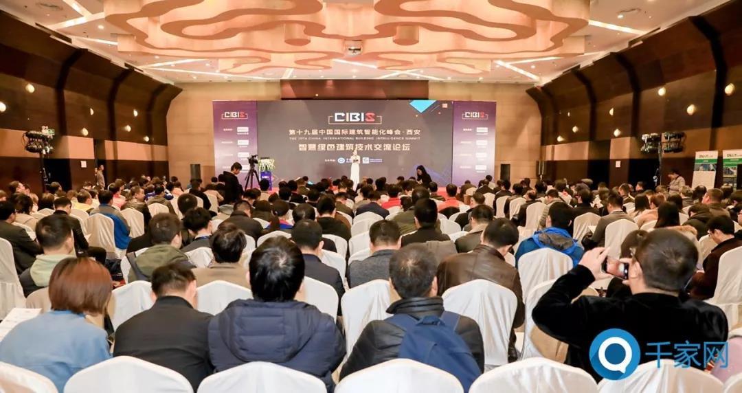 聚焦新型智慧产业:2018年第十九届中国国际建筑智能化峰会闪耀西安!