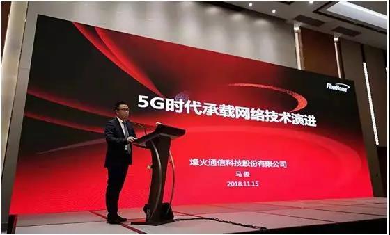 烽火通信马俊:5G时代承载网络技术演进