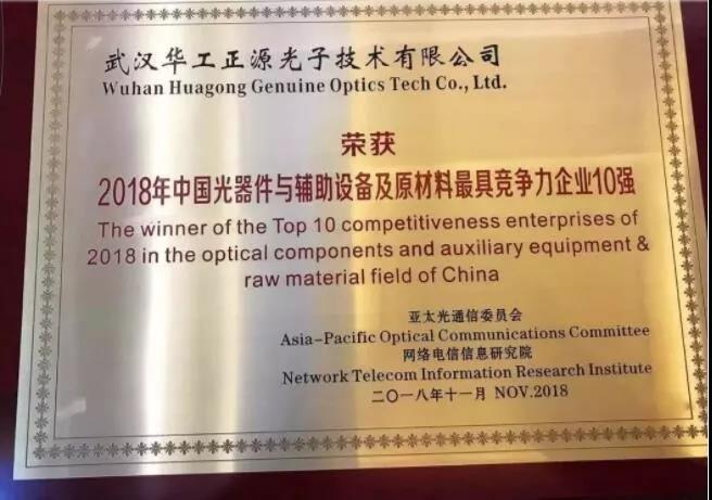 """华工正源荣膺""""2018中国光器件与辅助设备及原材料最具竞争力企业10强"""""""
