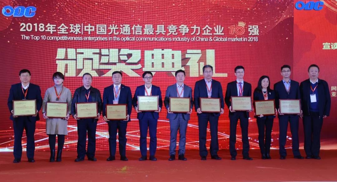 长飞斩获2018中国光通信发展与竞争力论坛四项大奖