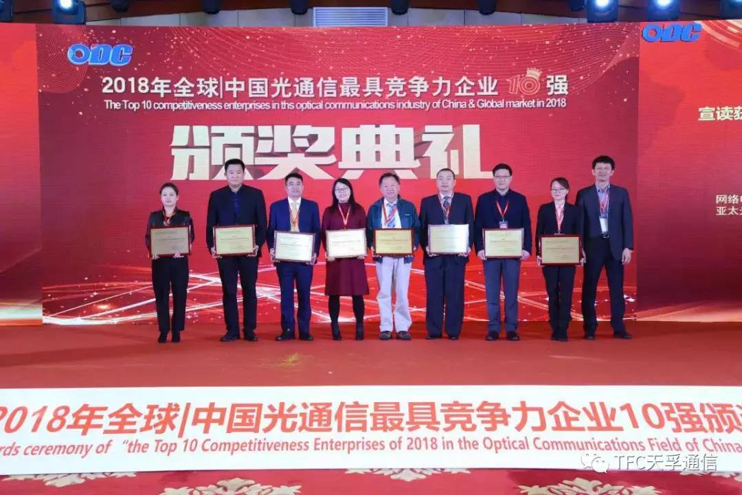 """天孚通信荣膺""""2018中国光器件与辅助设备及原材料最具竞争力企业10强"""""""