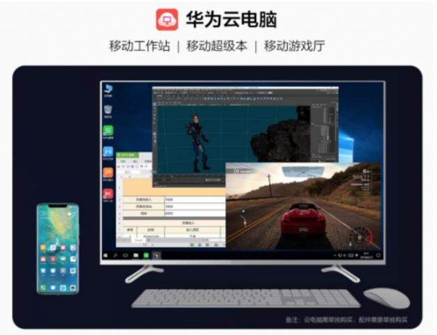 5G时代到来,华为云电脑将成为首个成熟应用