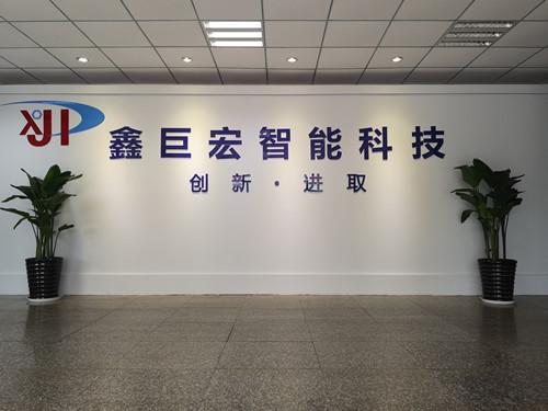 无锡鑫巨宏:以创业的心成就不一样的企业