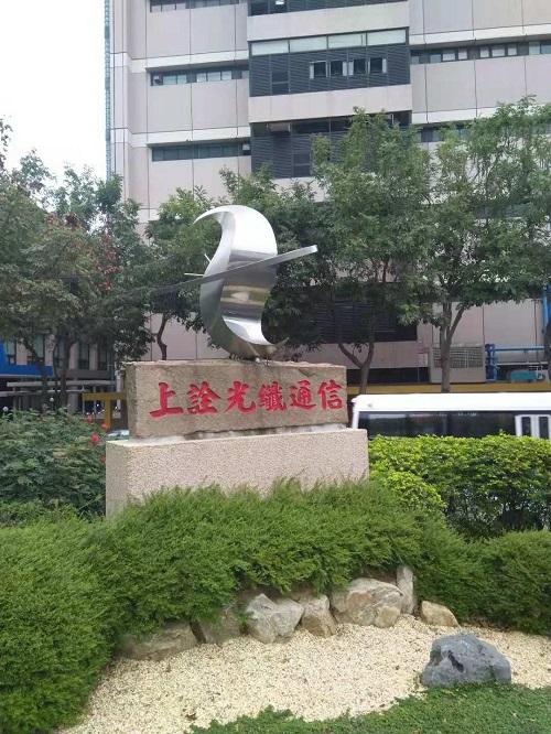 走访台湾光通信产业之二:反思活力的丧失