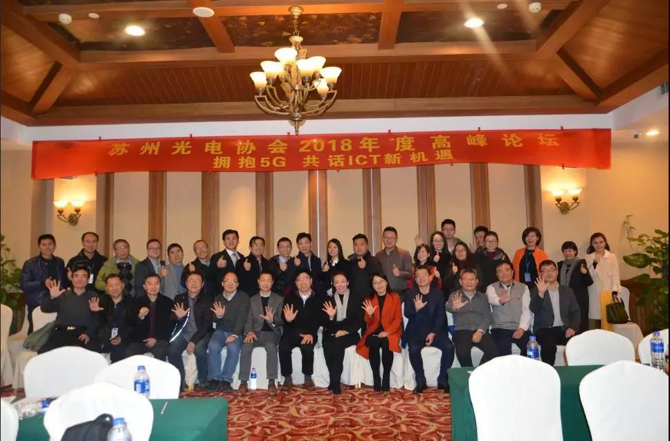苏州光电协会2018年度高峰论坛成功召开:走进5G 共话ICT新机遇