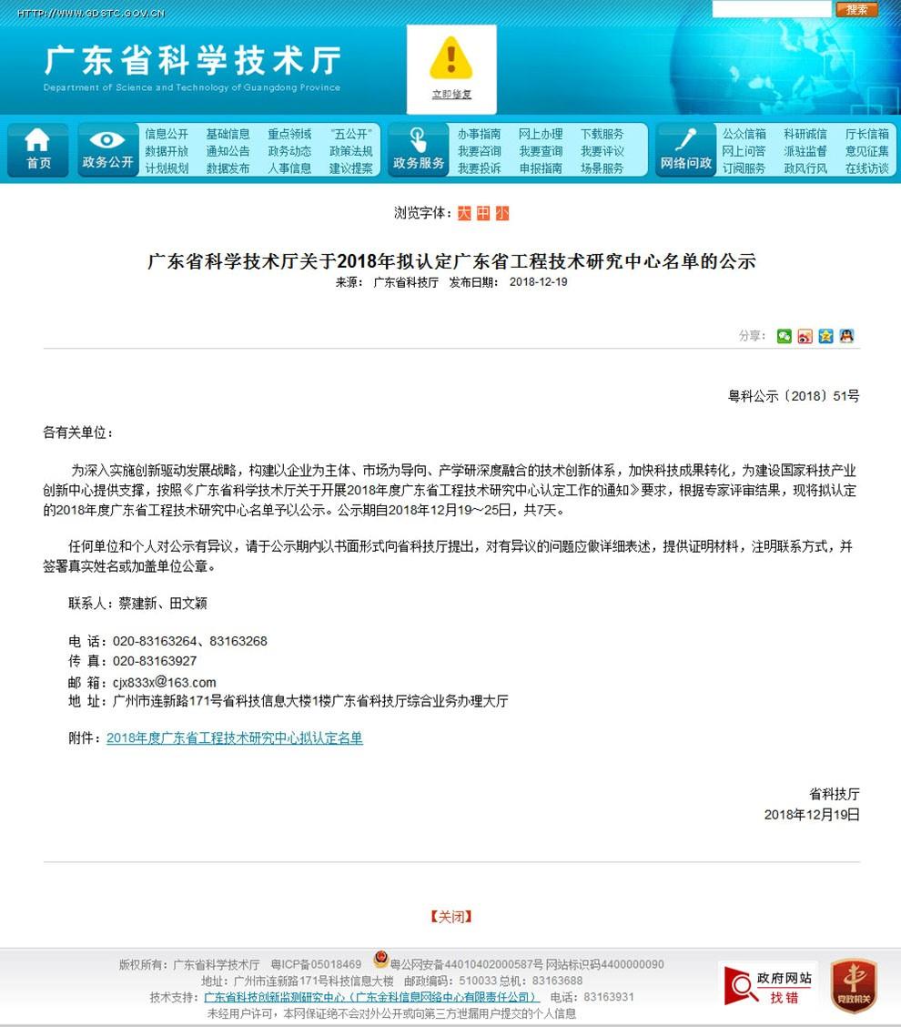 """易飞扬成功申报""""广东省高速光收发模块工程技术研究中心"""""""
