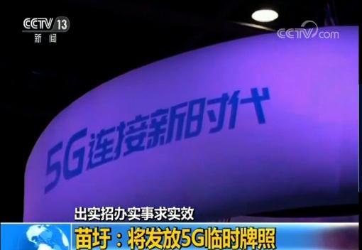 工信部部长苗圩:将发放5G临时牌照 预计下半年5G手机投放市场