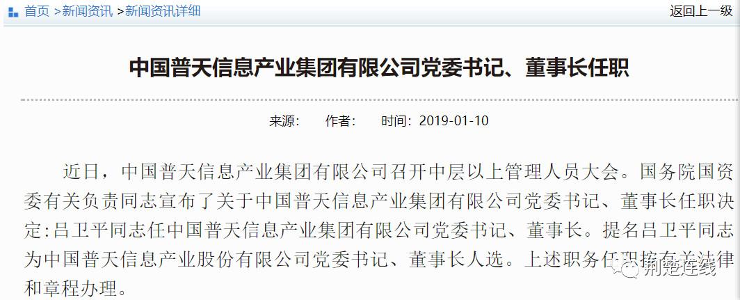 原烽火科技副总裁调任普天集团董事长
