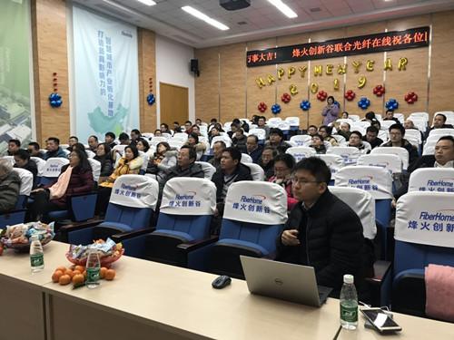 烽火创新谷-光纤在线首届新春茶话会成功举办