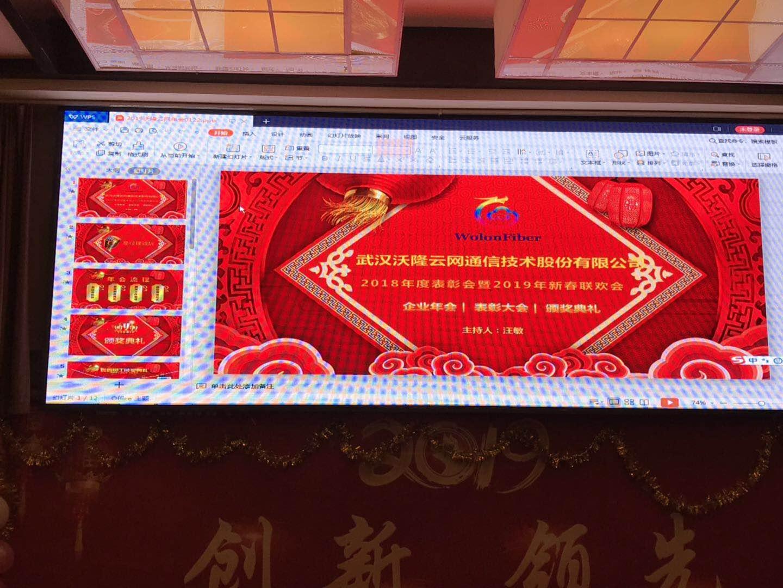 武汉沃隆云网2019年迎新年会暨上市四板庆祝会圆满举行