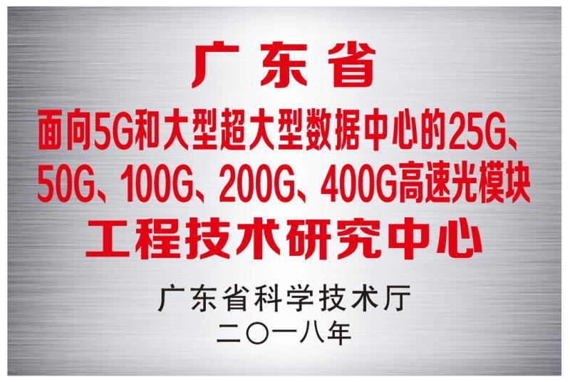 """光为成功认定为""""广东省面向5G和大型超大型数据中心的高速光模块工程技术研究中心"""""""