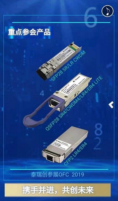 泰瑞创携带数据中心及5G传输全套光模块产品参展OFC2019