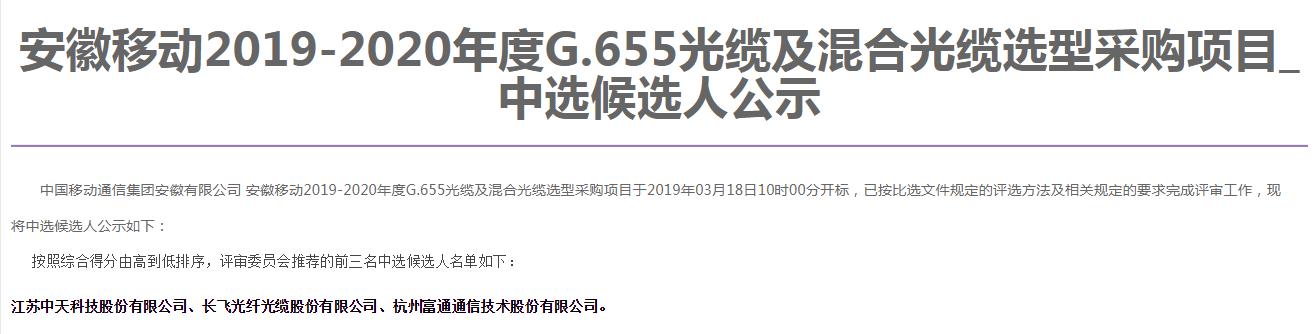 安徽移动2019-2020年度采集G.655光缆结果出炉:长飞、中天、富通上榜
