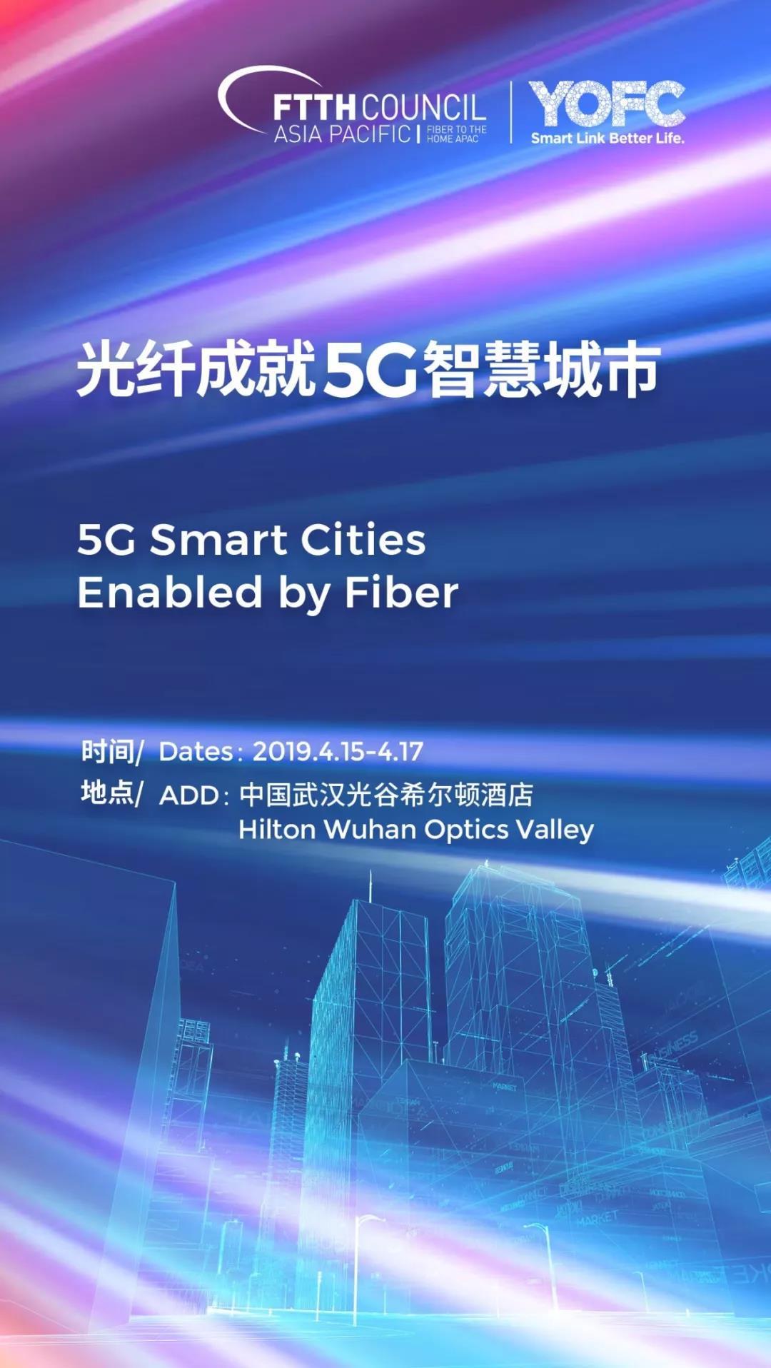 """2019年FTTH亚太大会即将登陆江城 长飞邀您一起探讨""""光纤成就5G智慧城市"""""""