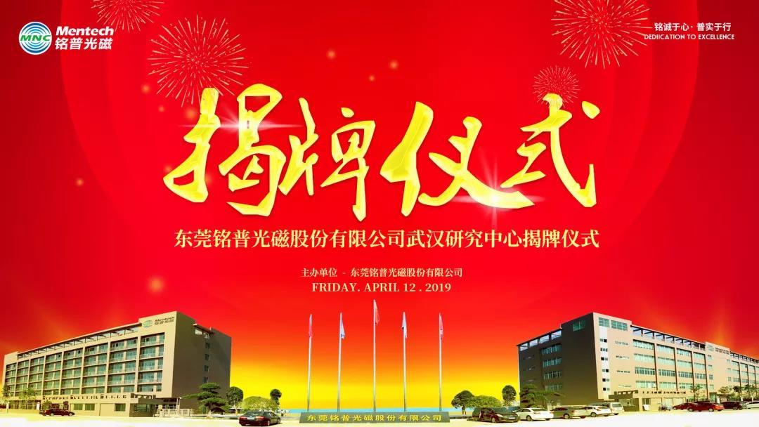 揭牌仪式 | 铭普光磁武汉研究中心正式成立