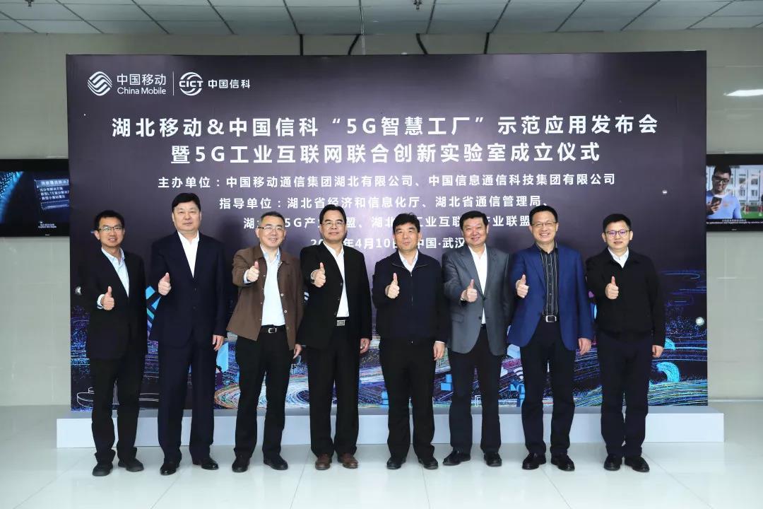 """全国首个5G智慧工厂暨""""5G工业互联网""""联合创新实验室在中国信科启动"""