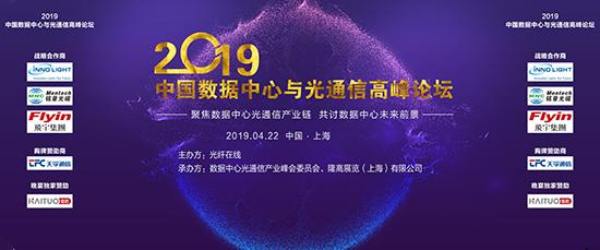 《2019中国数据中心与光通信高峰论坛》倒计时3天--参会企业公布