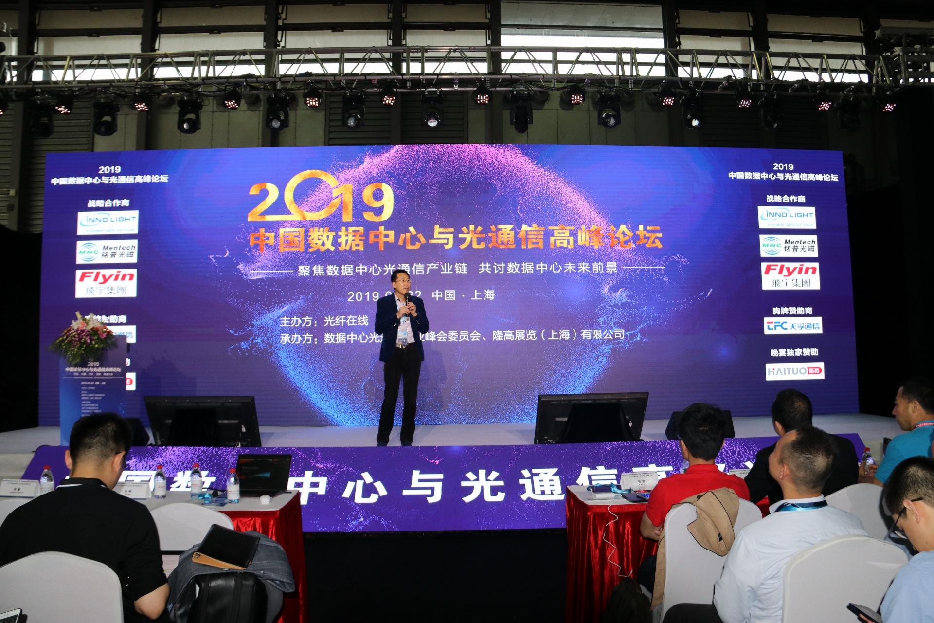 充满机遇的数据中心产业--上海数据中心光通信论坛圆满举办
