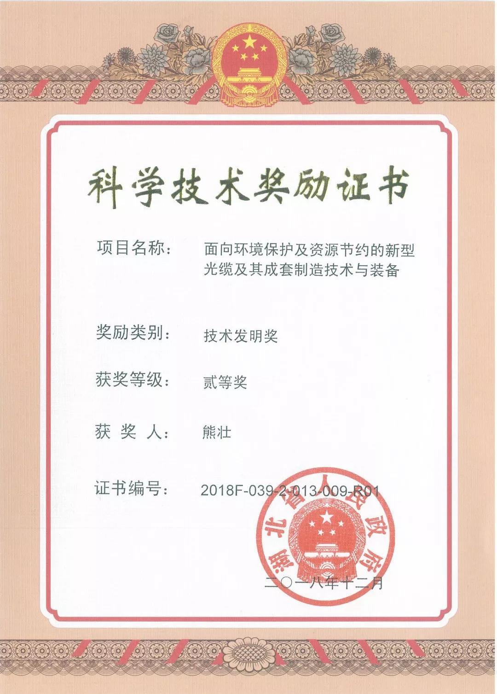 长飞荣获2018年度湖北省技术发明奖二等奖