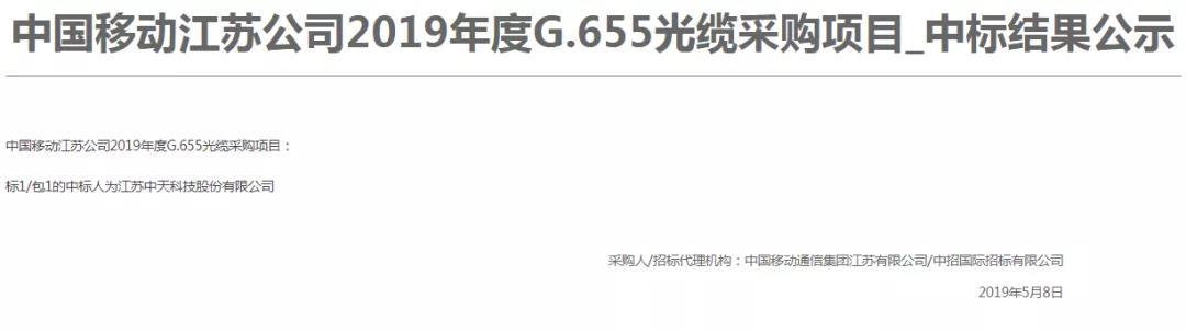 中天科技独家中标江苏移动2019年度824.4皮长公里G.655光缆集采