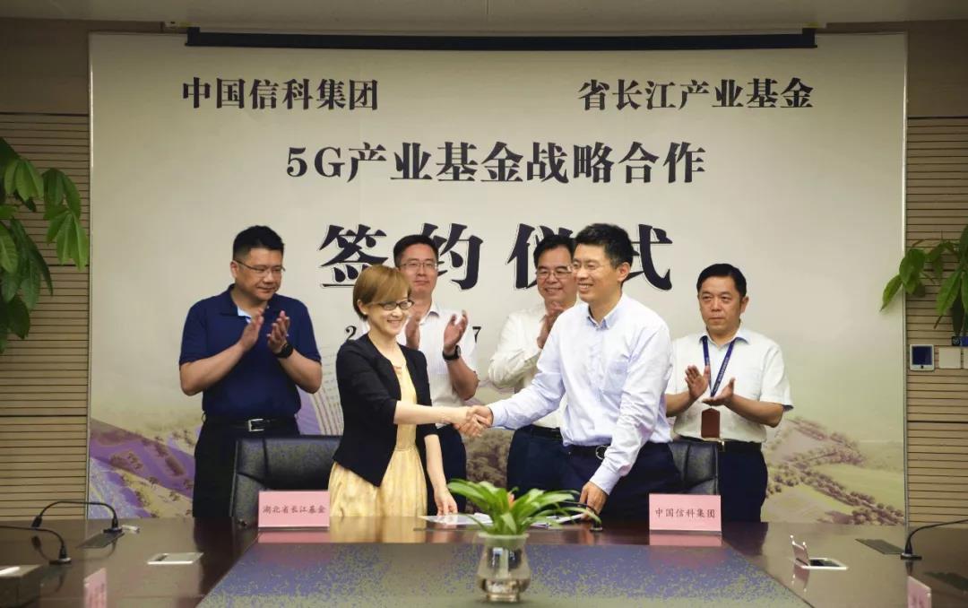中国信科与长江产业基金签署战略合作协议 共同打造50亿元5G产业投资基金