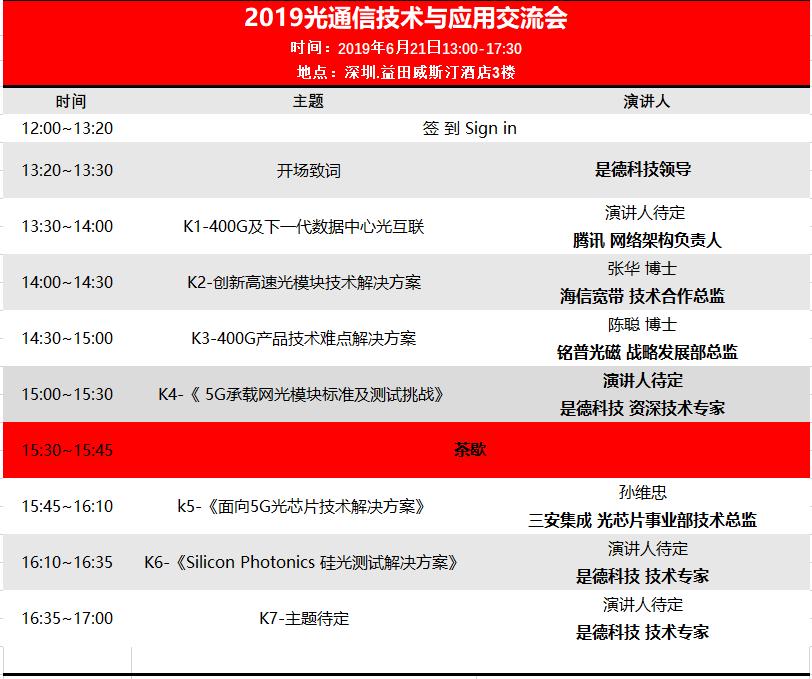 会议报名 | 《光通信技术与应用交流会》6月21日深圳举办