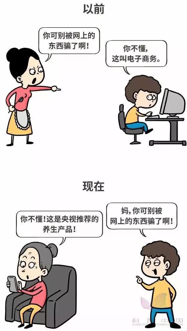 什么是5G?漫画版告诉你清晰明了