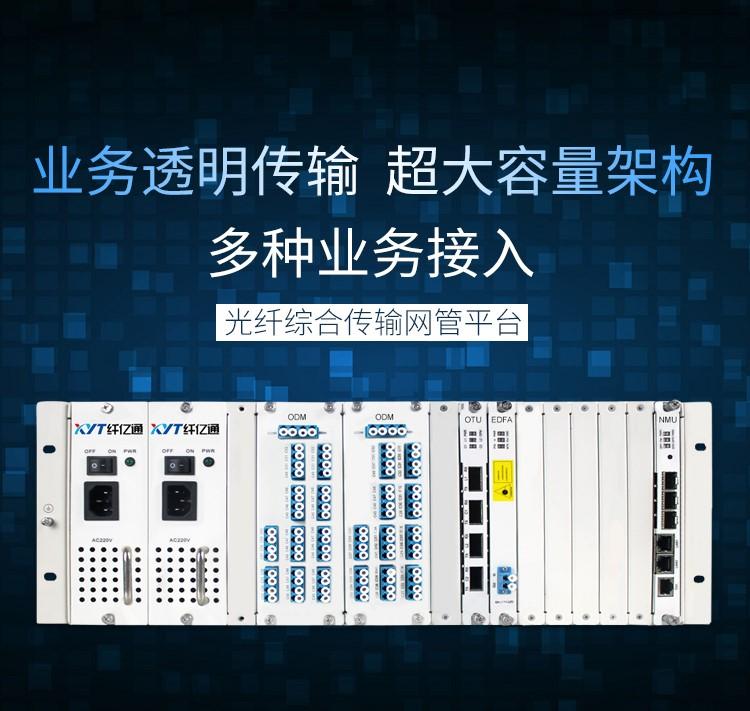纤亿通推出光纤超远距离传输系统 最高传输容量可达9.6T