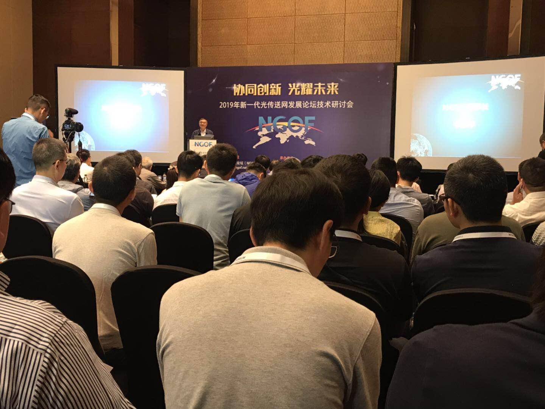 "NGOF2019 以""协同创新  光耀未来""为主题的会议今日在京隆重举行"