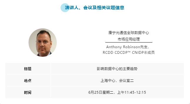 6月25日康宁光通信在上海DCD期待您的光临