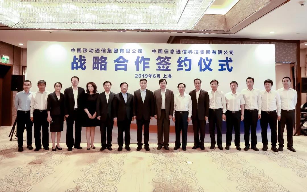 中国移动与中国信科签署战略合作协议