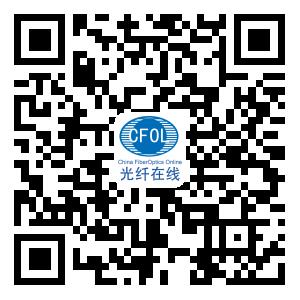 聚焦清远 | 2019中国光连接峰会部分议程更新  欢迎报名参会