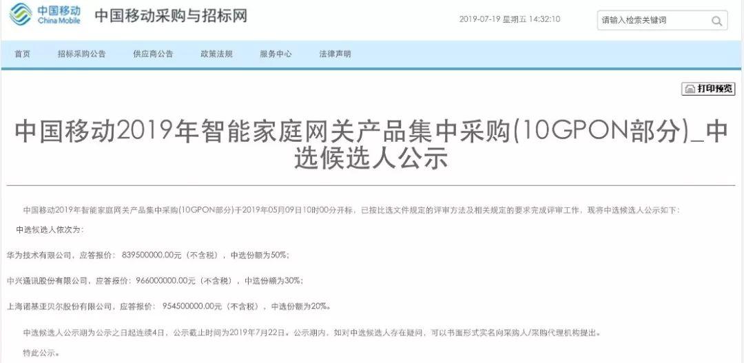 中國移動公布2019年10GPON家庭網關集采:華為 中興 上海貝爾中标